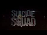 Отряд самоубийц — Трейлер с Comic-Con'а 2015