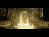300 спартанцев расцвет империи 26 февраля