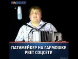 Шейкер шейкер патимейкер на гармошке)))