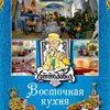 """Ресторан-чайхана """"Хоттабович"""" Омск"""