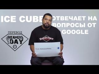 ICE CUBE отвечает на вопросы от Google