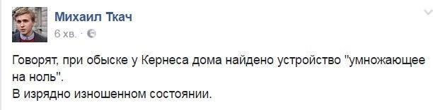 """В рамках """"дела Кернеса"""" проходят обыски на 120 объектах, - Луценко - Цензор.НЕТ 1837"""