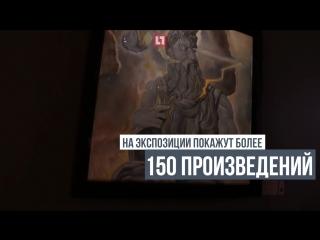 От революции к традиции: в Петербурге открывается выставка Дали