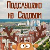 Подслушано на Садовом | Пермь