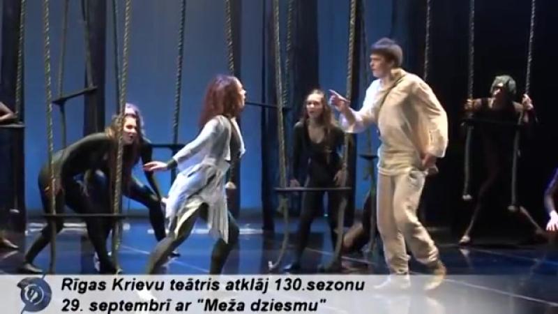Rīgas Krievu teatris atklāj sezonu ar Meža dziesma