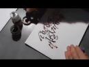 Каллиграфический алфавит в смешанных стилях от Frak