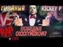 VERSUS BPM: Rickey F VS Соня Мармеладова (ГНОЙНЫЙ), СКРИПТОНИТ RapNews 135