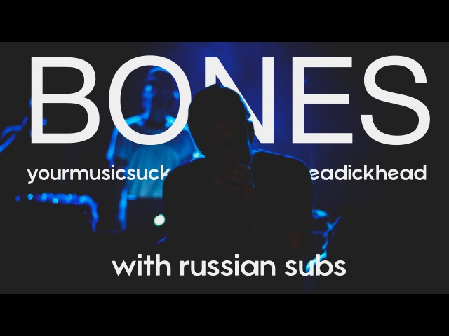 BONES - YourMusicSucksAndYouLookLikeADickhead ПЕРЕВОД WITH RUSSIAN SUBS @teamseshbones
