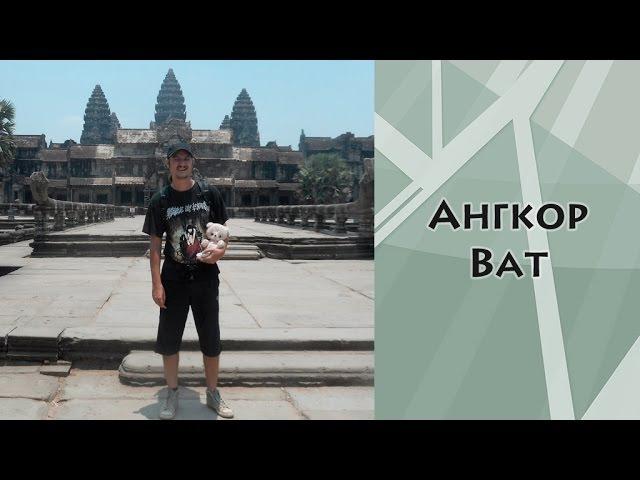 [rec] Ангкор Ват