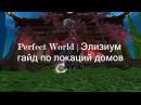Perfect World | Элизиум гайд по локаций домов и Таблица поиска стационарных нпс