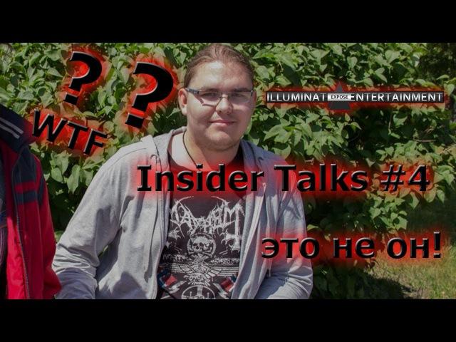 ►InsiderTalks 4: Неадекватный и Странный Illuminati Insider (не бухой)