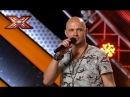 Иван Вабищевич Счастье авторская песня Х фактор 7 Третий кастинг