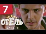 Отель Элеон - Серия 7 Сезон 1 - «Не дури, возвращайся!»