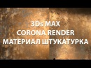 3Ds MAX Создание материала ШТУКАТУРКА CORONA RENDERER