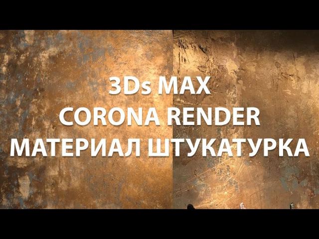 3Ds MAX. Создание материала. ШТУКАТУРКА. CORONA RENDERER
