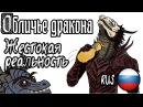 RUS [ThePruld] Dark souls dragon form \ Тёмные Души облачение дракона \ Dark Souls