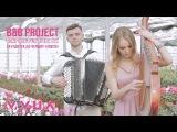 B&ampB Project  Comptine D'un Autre