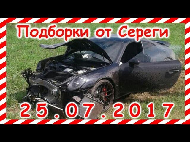 25 07 2017 Видео аварии дтп автомобилей и мото снятых на видеорегистратор Car Crash Compilation may группа: vk.com/avtoo