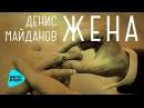 Денис Майданов Жена Official Audio 2017