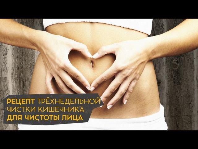 Дарья Орлова. Рецепт трехнедельной чистки кишечника для чистоты лица