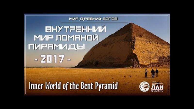 Внутренний мир Ломаной пирамидыInner world of the Bent Pyramid NEW