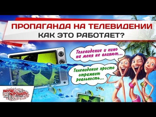 Как это работает: Пропаганда на ТВ