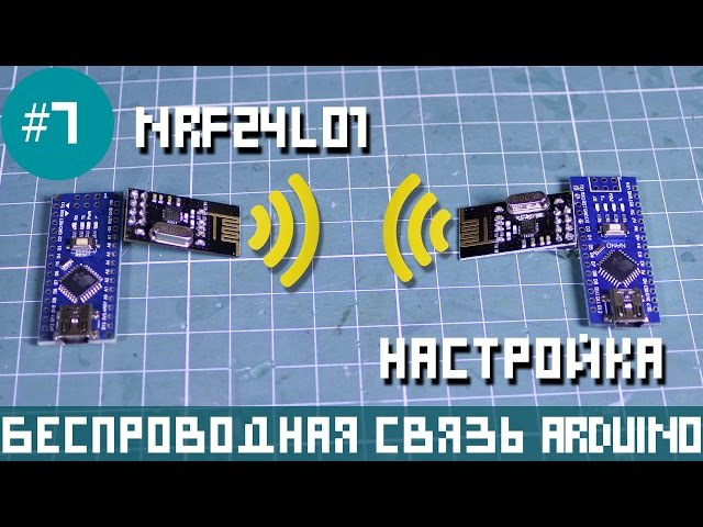 Подключение и настройка nRF24L01 к Arduino (модуль беспроводной связи)