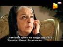 Любовь и наказание Ask ve Ceza 60 серия смотреть онлайн видео на Киви