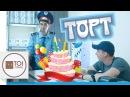 короткометражка Торт TOI POSUDA