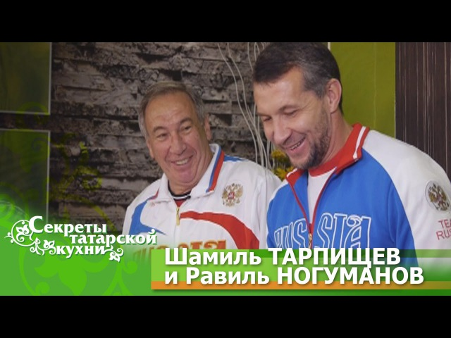 СТК легендарный Шамиль Тарпищев готовит теннисный Зур бэлиш