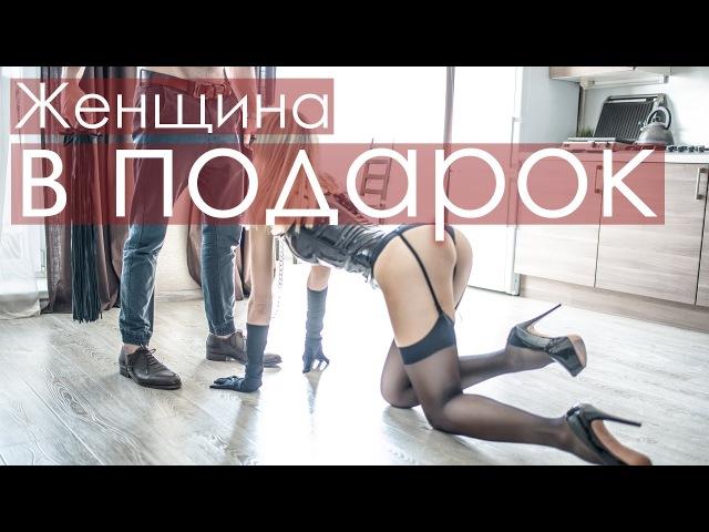 ДЕЛИТЬСЯ ЖЕНЩИНОЙ - ЭТО НОРМАЛЬНО, ПОЧЕМУ Алекс Лесли пикап пранк шоу