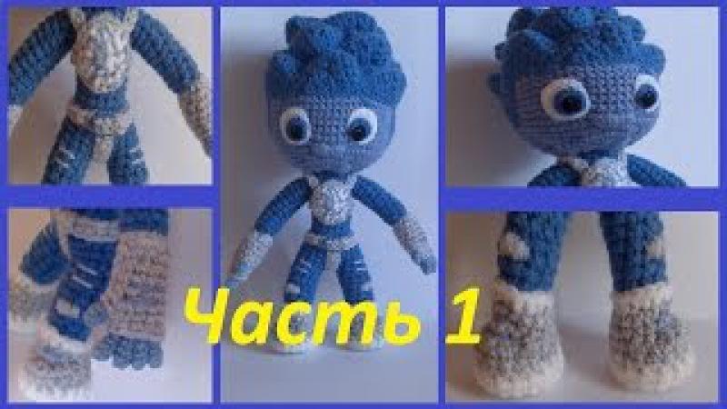 Фиксик Нолик крючком Часть 1 Игрушка амигуруми Нолик Toy Crochet Fixiki Nolik