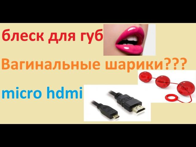 БЛЕСК ДЛЯ ГУБ, ВАГИНАЛьные ШАРИКИ, MICRO HDMI Cable c Алиэкспресс