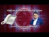 Убийство российского посла в Турции. Комментарии Евгения Фёдорова 19.12.16