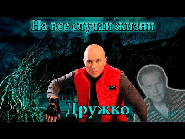 Сергей Дружко на все случаи жизни! Эпичные фразы из