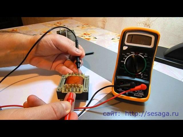 Как прозвонить трансформатор или как определить обмотки трансформатора