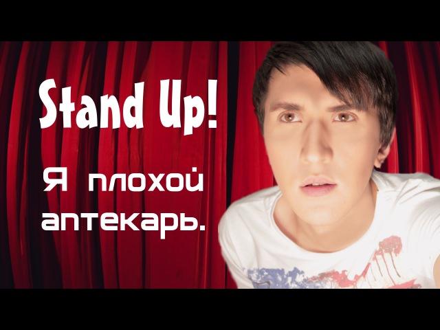 Стендап - я очень плохой аптекарь. Stand Up