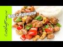 КУРИЦА В ВОКЕ - ВОК с курицей, сладким перцем и кешью / азиатская кухня / вкусный простой рецепт