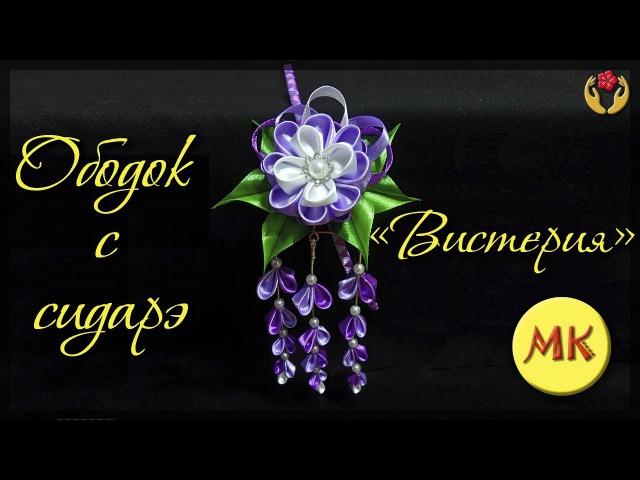 Ободок с цветком канзаши и сидарэ Вистерия, DIY, мастер-класс