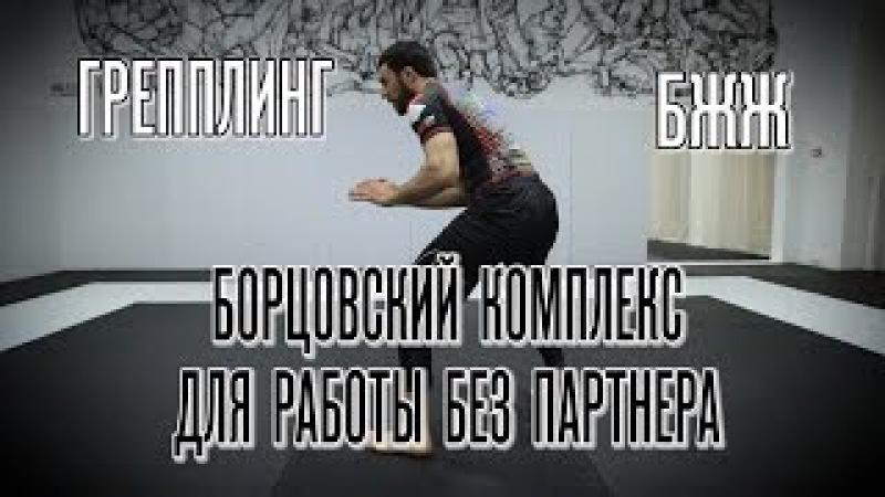Борцовский комплекс для работы без партнера. Всем джитсерам, грепплерам и самби ...