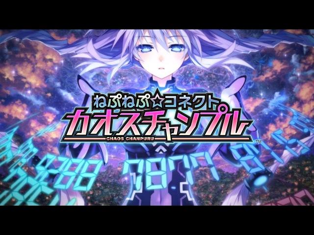 PS Vita「ねぷねぷ☆コネクト カオスチャンプル」オープニングムービー