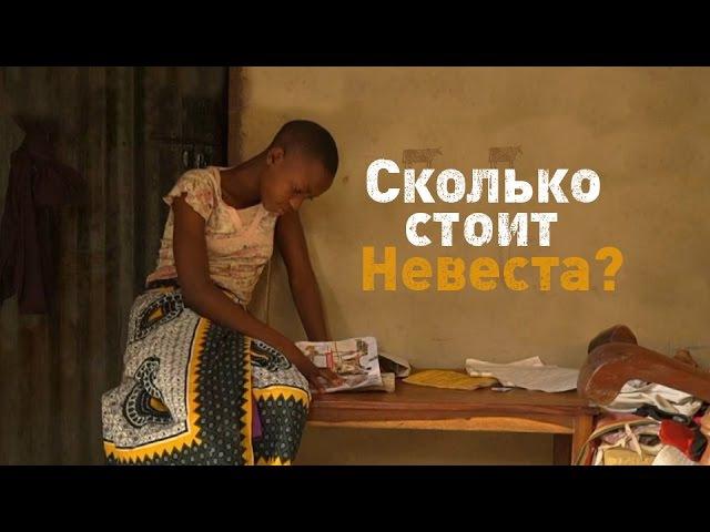 RTД на Русском (Сколько стоит невеста)