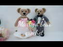 MARRIED BEAR CROCHET EP.1/ GROOM