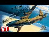 Сборка модели самолёта Ан-12БК-ППС 1/72 Roden ЧАСТЬ 1