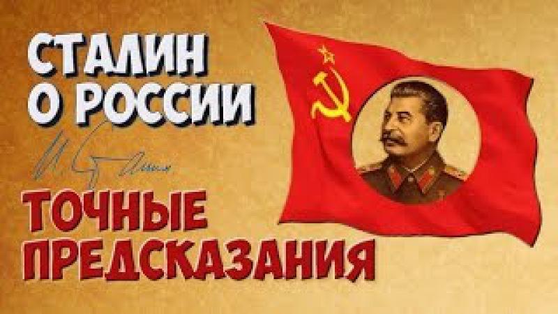 ✪ Точные предсказания Сталина о России