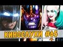 Харли Квинн против Джокера, трейлер Войны Бесконечности, Флэшпоинт и Капитан Ма