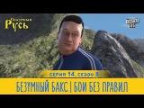 Новая Сказочная Русь 8 сезон, серия 14  Безумный Бакс  Бои без правил