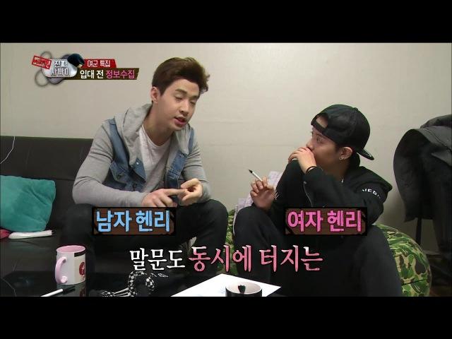 2015.02.16 Henry(Super Junior) - Visit Amber's House!, 헨리 - 여자 헨리 엠버의 집 방문! 군생활 조언해주는 헨
