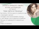Прямой эфир Аглаи Датешидзе от 19.05.17 к вебинару Воспитание, злость и границы