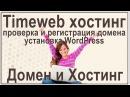 Timeweb хостинг, проверка и регистрация домена. Установка WordPress Домен и хостинг